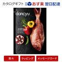 【グルメカタログギフト あす楽 送料無料】dancyu<CC> のし ラッピング メッセージカード無料|内祝い 結婚祝い 出…