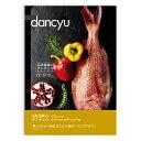 送料無料|dancyu(ダンチュウ) カタログギフト <CE>【結婚内祝い 出産内祝い 御中元 御歳暮などにおすすめなギ…