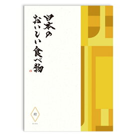送料無料|【グルメカタログギフト あす楽】日本の美味しい食べ物<橙 だいだい> のし ラッピング メッセージカード無料|内祝い 結婚祝い 出産祝い 引き出物 カタログ ギフト グルメ 日本 結婚 快気祝い 香典返し 内祝 引出物 引越し祝い 引っ越し 粗品 お祝い お返し