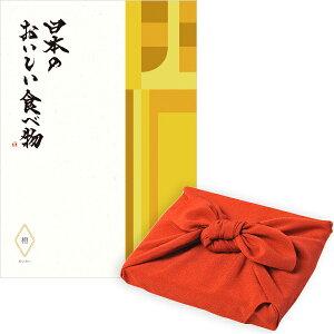 【グルメカタログギフト あす楽 送料無料】日本のおいしい食べ物<橙+風呂敷 ちりめん> のし ラッピング メッセージカード無料 内祝い 結婚祝い 出産祝い 引き出物 カタログ ギフト グル
