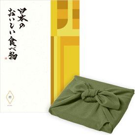 【グルメカタログギフト あす楽 送料無料】日本のおいしい食べ物<橙+風呂敷 かぶの葉> のし ラッピング メッセージカード無料|内祝い 結婚祝い 出産祝い 引き出物 カタログ ギフト グルメ 日本 結婚 快気 香典返し 内祝 引出物 引越し祝い 引っ越し 粗品 お祝い お返し
