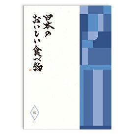 【グルメカタログギフト あす楽 送料無料】日本の美味しい食べ物<藍 あい> のし ラッピング メッセージカード無料|内祝い 結婚祝い 出産祝い 引き出物 カタログ ギフト グルメ 日本 結婚 快気祝い 香典返し 内祝 引出物 引越し祝い 引っ越し 粗品 お祝い お返し