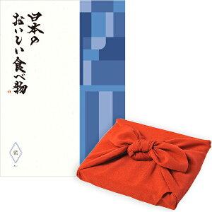 【グルメカタログギフト 送料無料】日本のおいしい食べ物<藍+風呂敷 ちりめん> のし ラッピング メッセージカード無料|内祝い 結婚祝い 出産祝い 引き出物 カタログ ギフト グルメ 日本