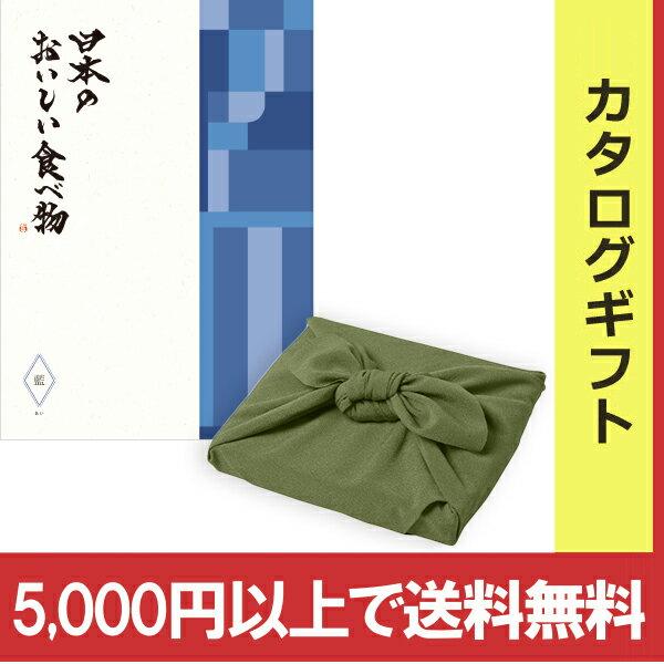送料無料 <風呂敷包み>日本のおいしい食べ物 カタログギフト<藍+風呂敷(かぶの葉)> ※平日9時まで当日出荷(カード限定)※包装のしメッセージカード無料対応