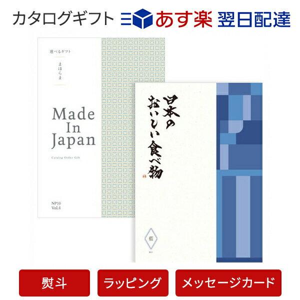 送料無料|まほらまメイドインジャパンwith日本のおいしい食べ物<NP10+藍[あい]> カタログギフト|※あす楽(翌日配送)はカード限定※包装のしメッセージカード無料対応