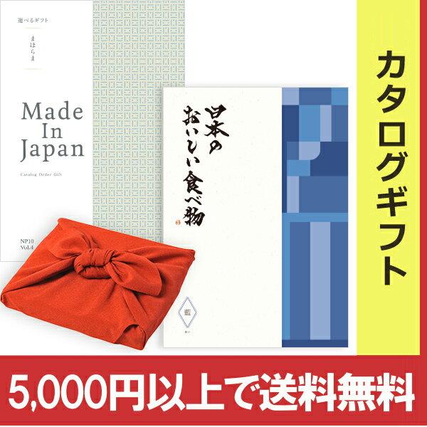 送料無料|<風呂敷包み> カタログギフト まほらまメイドインジャパンwith日本のおいしい食べ物 NP10with藍(あい)コース+風呂敷(りんご)|※包装のしメッセージカード無料対応