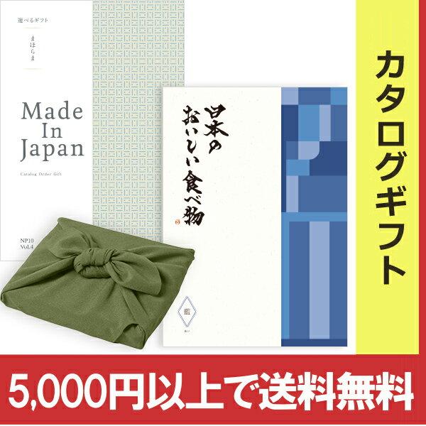 送料無料|<風呂敷包み> カタログギフト まほらまメイドインジャパンwith日本のおいしい食べ物 NP10with藍(あい)コース+風呂敷(かぶの葉)|※包装のしメッセージカード無料対応
