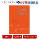 メイドインジャパン カタログ メッセージ