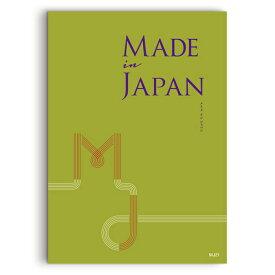 送料無料|メイドインジャパン  カタログギフト <MJ21> |※あす楽(翌日配送)はカード限定※包装のしメッセージカード無料対応