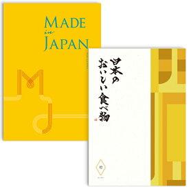 送料無料 メイドインジャパン ウィズ日本のおいしい食べ物 カタログギフト<MJ06+橙[だいだい]>カタログギフト  ※あす楽(翌日配送)はカード限定※包装のしメッセージカード無料対応