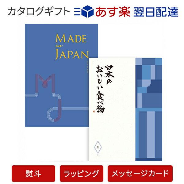 送料無料|メイドインジャパン ウィズ日本のおいしい食べ物<MJ10+藍[あい]>カタログギフト|※あす楽(翌日配送)はカード限定※包装のしメッセージカード無料対応