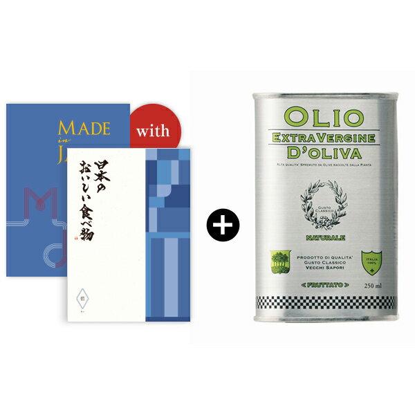 送料無料|【引出物宅配便】Made In Japan with 日本のおいしい食べ物 <MJ10+藍(あい)>+エキストラバージンオリーブオイルフルーティ250ml(BOX付)