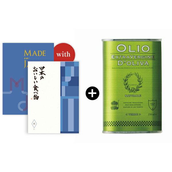送料無料|【引出物宅配便】Made In Japan with 日本のおいしい食べ物 <MJ10+藍(あい)>+エキストラバージンオリーブオイルグリーン250ml(BOX付)