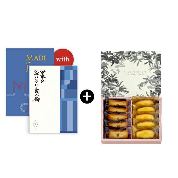 送料無料|【引出物宅配便】Made In Japan with 日本のおいしい食べ物 <MJ10+藍(あい)>+アンリ・シャルパンティエ / ブライダルギフト フィナンシェ・マドレーヌ詰合せ(10個入り)
