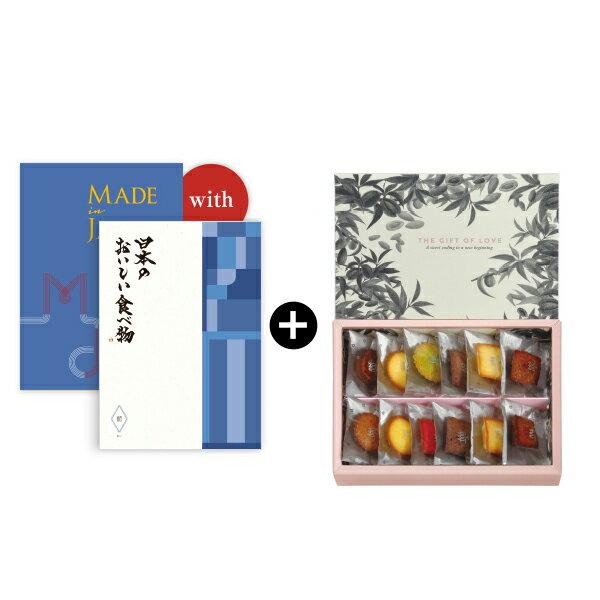 送料無料|【引出物宅配便】Made In Japan with 日本のおいしい食べ物 <MJ10+藍(あい)>+アンリ・シャルパンティエ / ブライダルギフト プティ・ガトー・アソルティ