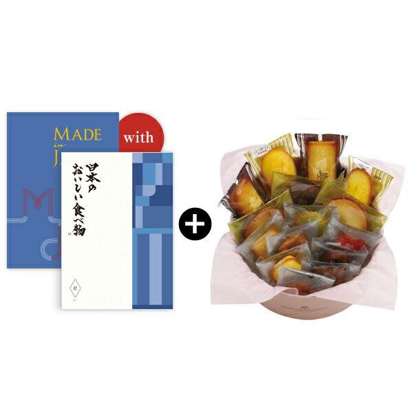 送料無料|【引出物宅配便】Made In Japan with 日本のおいしい食べ物 <MJ10+藍(あい)>+アンリ・シャルパンティエ / ブライダルギフト ガトー・キュイ・アソート