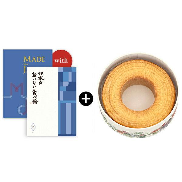 送料無料|【引出物宅配便】Made In Japan with 日本のおいしい食べ物 <MJ10+藍(あい)>+アンリ・シャルパンティエ / アンリ&シルビア ラ・クロンヌ・ドゥ・フルール(バームクーヘン)30個以上でご注文ください