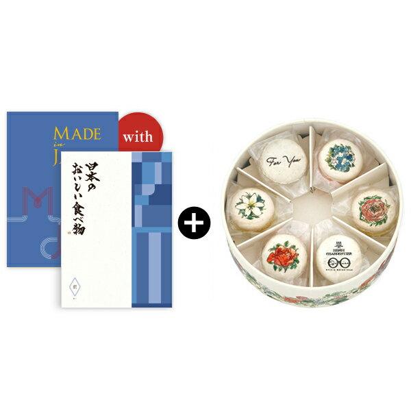 送料無料|【引出物宅配便】Made In Japan with 日本のおいしい食べ物 <MJ10+藍(あい)>+アンリ・シャルパンティエ / アンリ&シルビア ル・コリエ(マカロン6個セット)30個以上でご注文ください