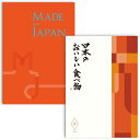 送料無料|メイドインジャパン ウィズ日本のおいしい食べ物<MJ16+茜[あかね]>カタログギフト|※あす楽(翌日配送)は…