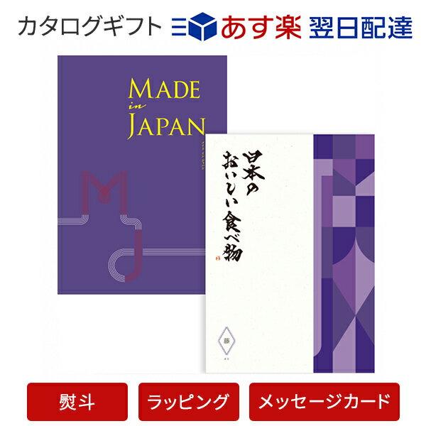 送料無料|メイドインジャパン ウィズ日本のおいしい食べ物<MJ19+藤[ふじ]>|※あす楽(翌日配送)はカード限定 ※包装のしメッセージカード無料対応