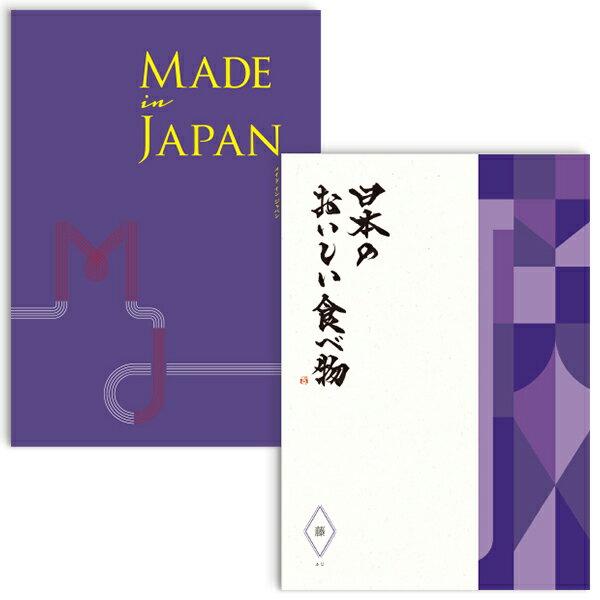 送料無料 メイドインジャパン ウィズ日本のおいしい食べ物<MJ19+藤[ふじ]>  ※あす楽(翌日配送)はカード限定※包装のしメッセージカード無料対応