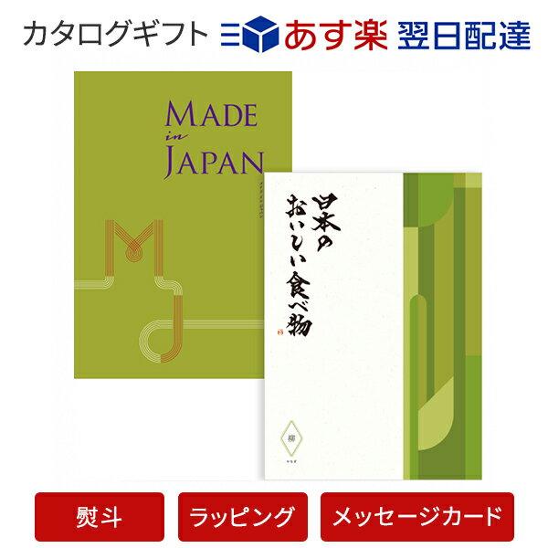 送料無料|メイドインジャパン ウィズ日本のおいしい食べ物<MJ21+柳[やなぎ]>|※平日9時まで当日出荷(カード限定)※包装のしメッセージカード無料対応