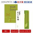 送料無料|メイドインジャパン ウィズ日本のおいしい食べ物<MJ21+柳[やなぎ]>|※あす楽(翌日配送)はカード限定 ※包装のしメッセージカード無料対応