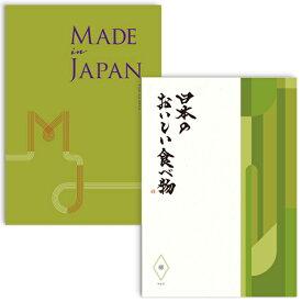 送料無料|メイドインジャパン ウィズ日本のおいしい食べ物<MJ21+柳[やなぎ]> |※包装のしメッセージカード無料対応