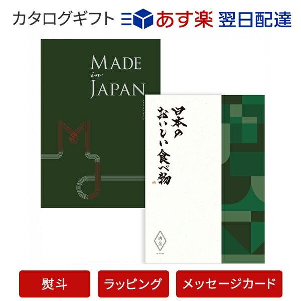 送料無料|メイドインジャパン with日本のおいしい食べ物<MJ29+唐金[からかね]>|※あす楽(翌日配送)はカード限定※包装のしメッセージカード無料対応