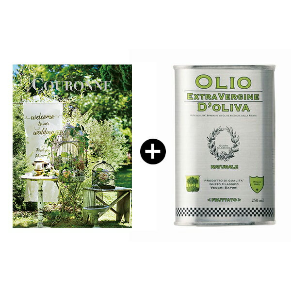 送料無料|【引出物宅配便】COURONNE(クロンヌ) <Vert Lime(ヴェール・リム)>+エキストラバージンオリーブオイルフルーティ250ml(BOX付)