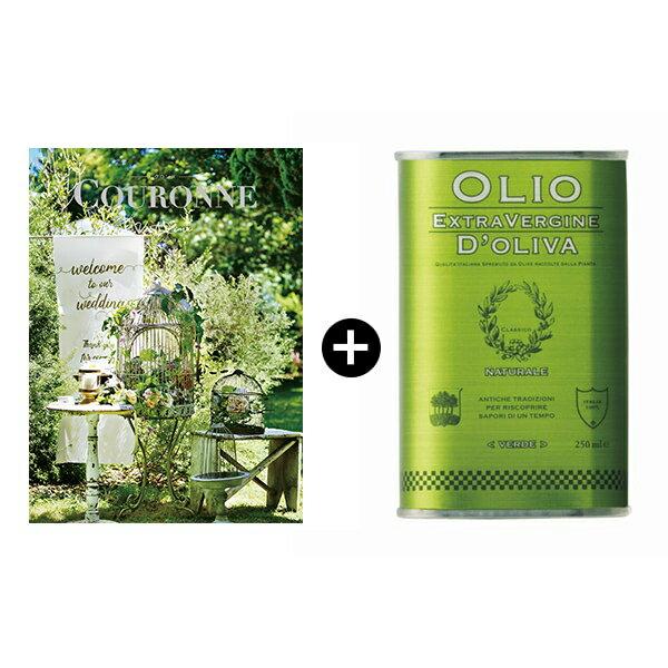 送料無料|【引出物宅配便】COURONNE(クロンヌ) <Vert Lime(ヴェール・リム)>+エキストラバージンオリーブオイルグリーン250ml(BOX付)