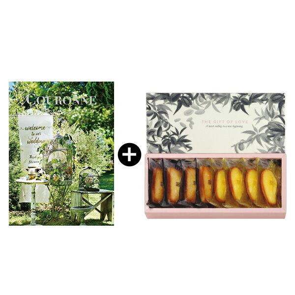 送料無料|【引出物宅配便】COURONNE(クロンヌ) <Vert Lime(ヴェール・リム)>+アンリ・シャルパンティエ / ブライダルギフト フィナンシェ・マドレーヌ詰合せ(8個入り)