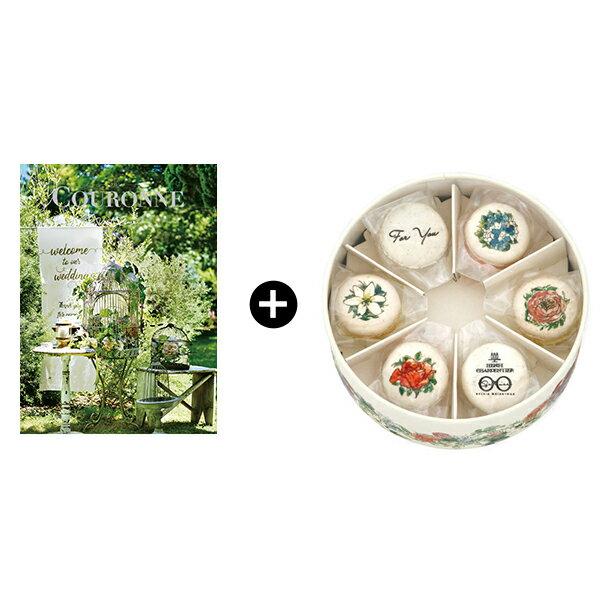 送料無料|【引出物宅配便】COURONNE(クロンヌ) <Vert Lime(ヴェール・リム)>+アンリ・シャルパンティエ / アンリ&シルビア ル・コリエ(マカロン6個セット)5個以上でご注文ください