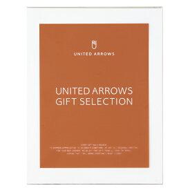 送料無料|【カタログギフト あす楽】UNITED ARROWS GIFT SELECTION<UAGS-A> のし ラッピング メッセージカード無料|内祝い 結婚祝い 結婚内祝い 出産祝い 引き出物 カタログ ギフト おしゃれ 快気祝い 内祝 引出物 引っ越し 新築祝い お返し ユナイテッド アローズ