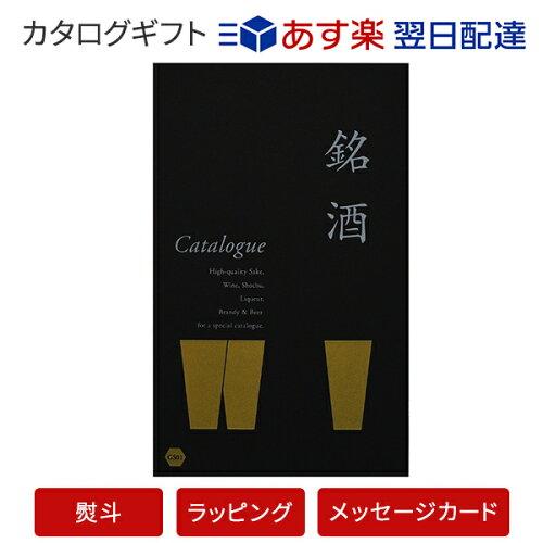 送料無料 銘酒カタログギフト<GS01>  ※あす楽 はカード限定※包装のしメッセージカード無料対応...