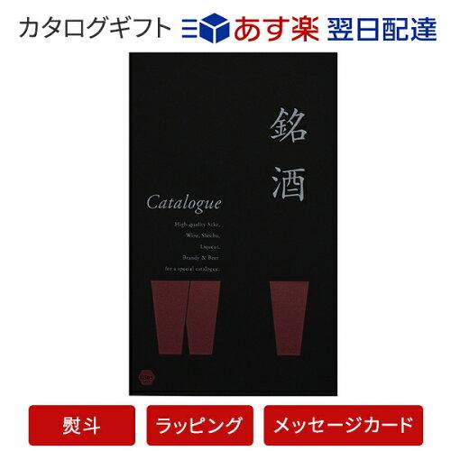 送料無料 銘酒カタログギフト<GS03>  ※あす楽 はカード限定※包装のしメッセージカード無料対応...