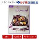 【グルメカタログギフト あす楽 送料無料】Best Gourmet(ベストグルメ)<BG014 セルヴァンテス> のし ラッピング メ…