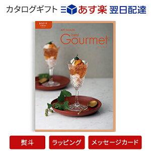 【グルメカタログギフト あす楽 送料無料】Best Gourmet(ベストグルメ)<BG019 オルデネ> のし ラッピング メッセージカード無料 内祝い 結婚祝い 出産祝い 引き出物 カタログ ギフト グルメ