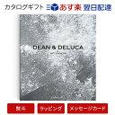 送料無料|【カタログギフト あす楽】DEAN & DELUCA<チャコール> のし ラッピング メッセージカード無料|内祝い 結…