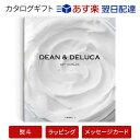 【カタログギフト あす楽 送料無料】DEAN & DELUCA<ホワイト> のし ラッピング メッセージカード無料|内祝い 結婚…