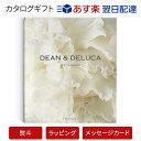 【カタログギフト あす楽 送料無料】DEAN & DELUCA<プラチナ> のし ラッピング メッセージカード無料|内祝い 結婚…