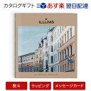 【カタログギフト あす楽 送料無料】ILLUMS<コペンハーゲン> のし ラッピング メッセージカード無料|内祝い 結婚祝…
