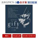 【カタログギフト あす楽 送料無料】ACTUS<Indigo(インディゴ)> のし ラッピング メッセージカード無料|内祝い 結…