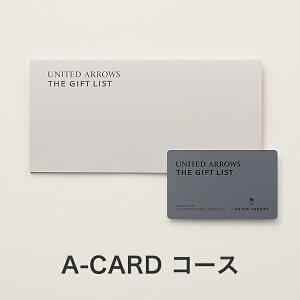 送料無料|【カタログギフト】UNITED ARROWS THE GIFT LIST e-order choice A-CARD のし ラッピング メッセージカード無料|内祝い 結婚祝い 出産祝い 引き出物 ギフト おしゃれ 結婚 快気祝い お返し 内祝