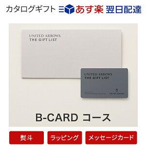【カタログギフト あす楽 送料無料】UNITED ARROWS THE GIFT LIST e-order choice B-CARD のし ラッピング メッセージカード無料|内祝い 結婚祝い 出産祝い 引き出物 ギフト おしゃれ 結婚 快気祝い 内祝