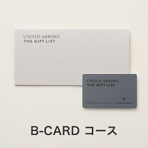 【カタログギフト 送料無料】UNITED ARROWS THE GIFT LIST e-order choice B-CARD のし ラッピング メッセージカード無料|内祝い 結婚祝い 出産祝い 引き出物 ギフト おしゃれ 結婚 快気祝い 内祝 引出物