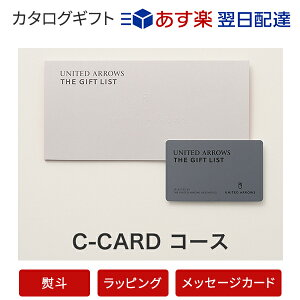【カタログギフト あす楽 送料無料】UNITED ARROWS THE GIFT LIST e-order choice C-CARD のし ラッピング メッセージカード無料|内祝い 結婚祝い 出産祝い 引き出物 ギフト おしゃれ 結婚 快気祝い 内祝