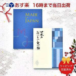 (MJ10+藍)Made In Japan with日本のおいしい食べ物<MJ10+藍[あい]> 【カタログギフト 当日16時までの注文であす楽対応 送料無料 ラッピング包装済み】|内祝い ギフト おしゃれ 結婚内祝い 引き出