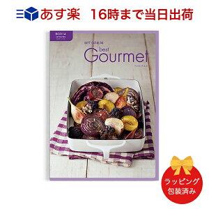 (BG014 セルヴァンテス)Best Gourmet(ベストグルメ)<BG014 セルヴァンテス> 【グルメカタログギフト あす楽 送料無料 ラッピング包装済み】|内祝い 結婚祝い 出産祝い 引き出物 カタログ ギフト