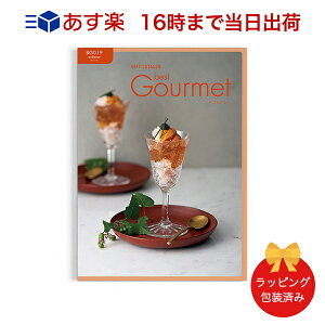 (BG019 オルデネ)Best Gourmet(ベストグルメ)<BG019 オルデネ> 【グルメカタログギフト あす楽 送料無料 ラッピング包装済み】|内祝い 結婚祝い 出産祝い 引き出物 カタログ ギフト グルメ おし